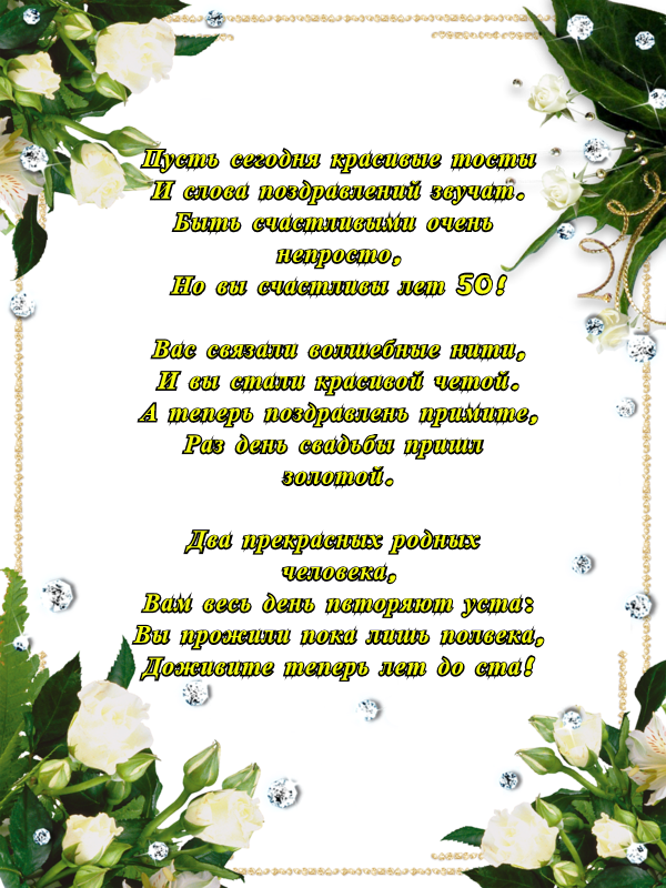 Прикольные поздравления с золотой свадьбой в стихах