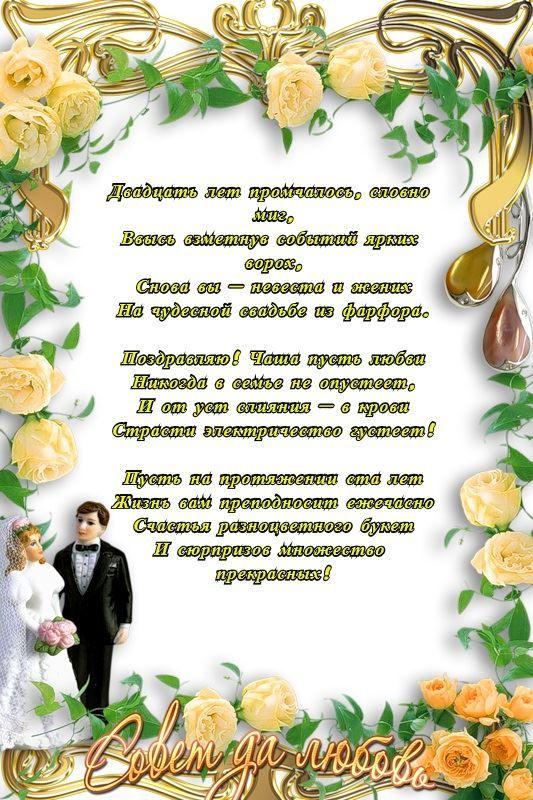 Стихи 20 лет Свадьбы, красивые