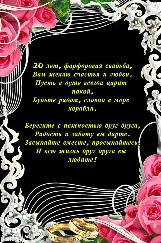 Красивые стихи поздравление с годовщиной Свадьбы 20 лет