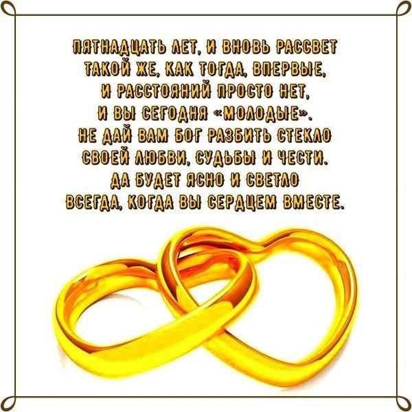 Красивые стихи 15 лет Свадьбы