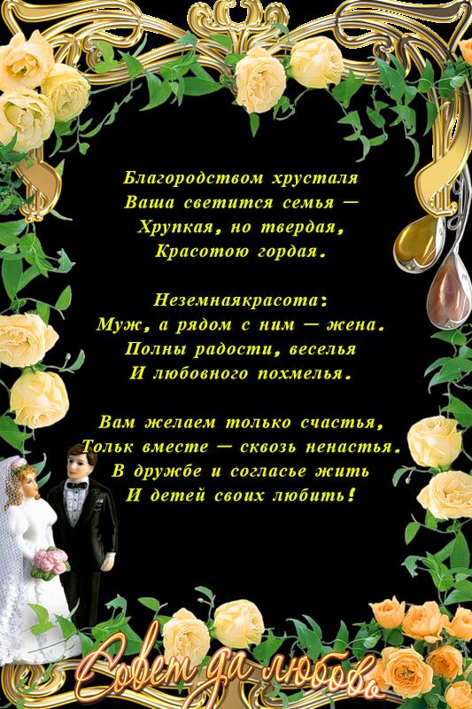 Стихи поздравления супругам на годовщину Свадьбы 15 лет