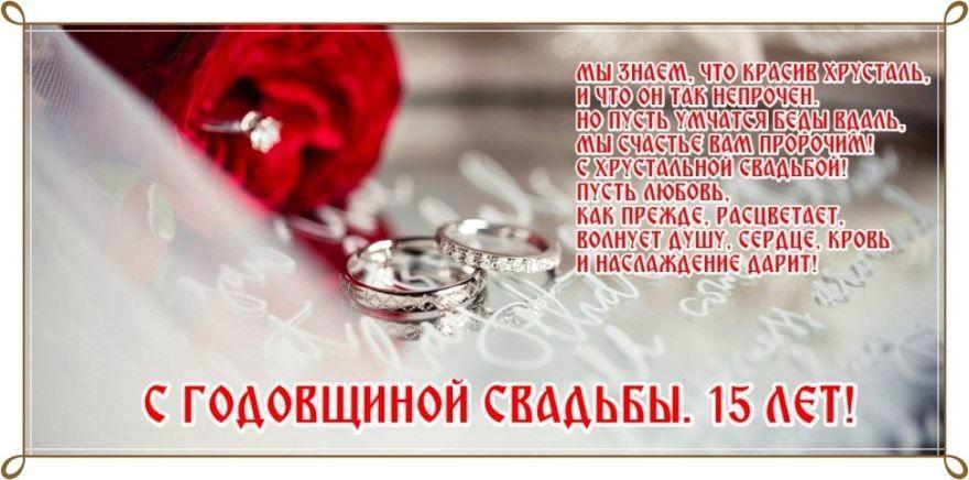 Поздравления жене свадьба 15 лет совместной жизни
