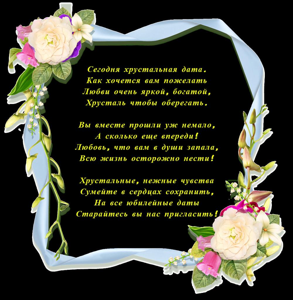 Поздравление с 15 летием свадьбы в стихах мужа