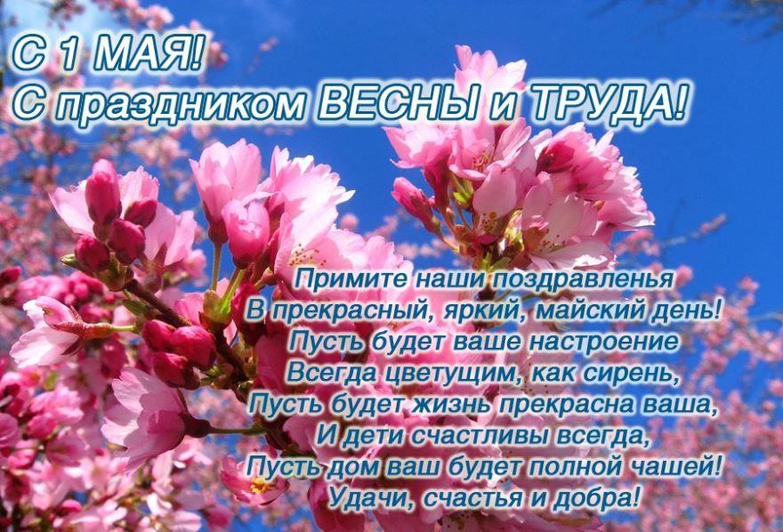 Лучшие стихи на 1 мая
