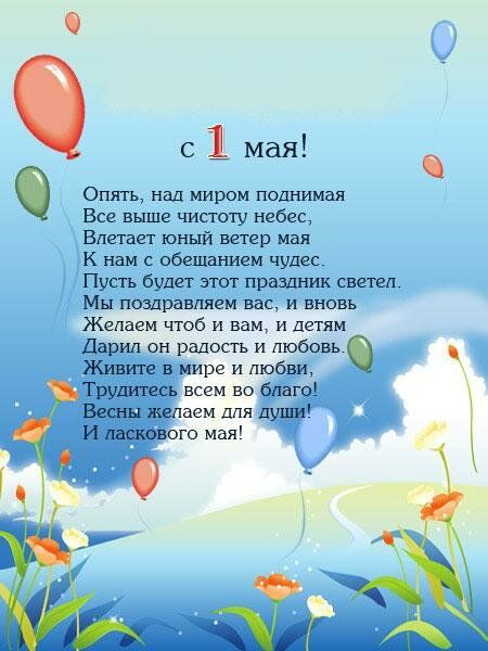 Поздравление с 1 мая в стихах