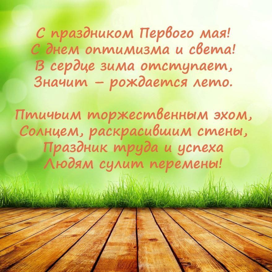 1 мая стихи красивые, короткие