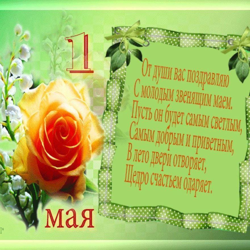 короткие стихи на 1 мая поздравок тексте парламентарий