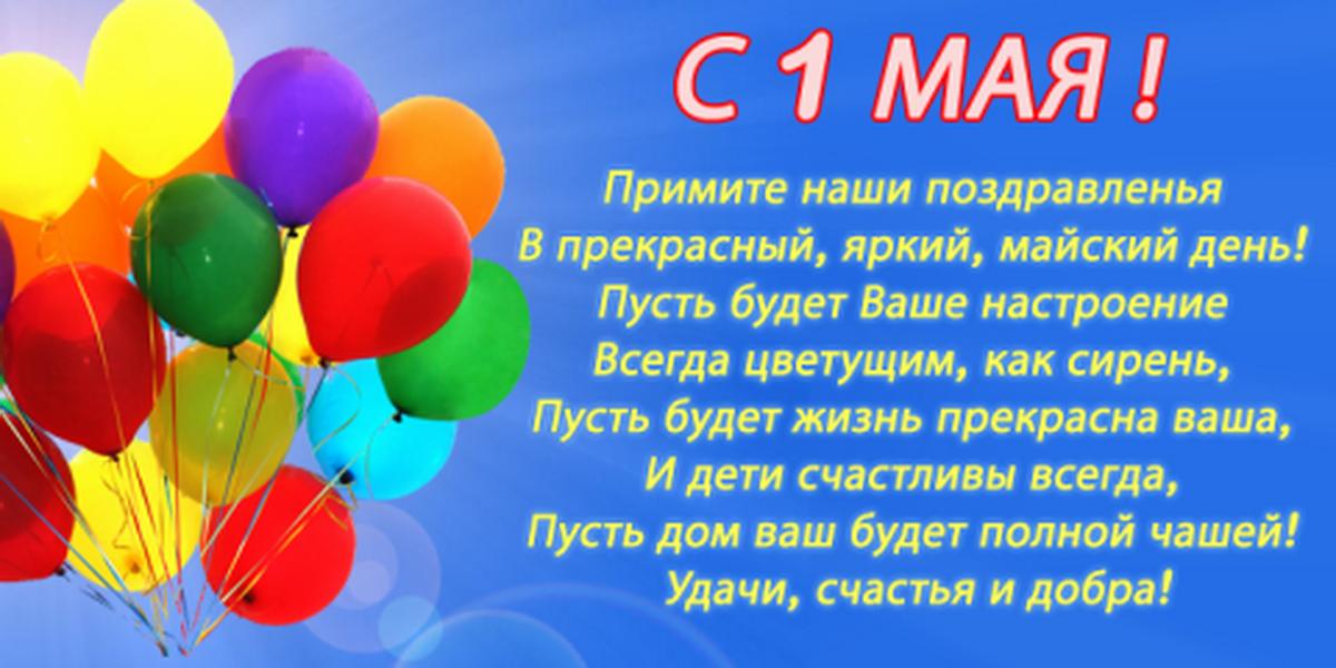 Стихи на 1 мая для детей 3 класса