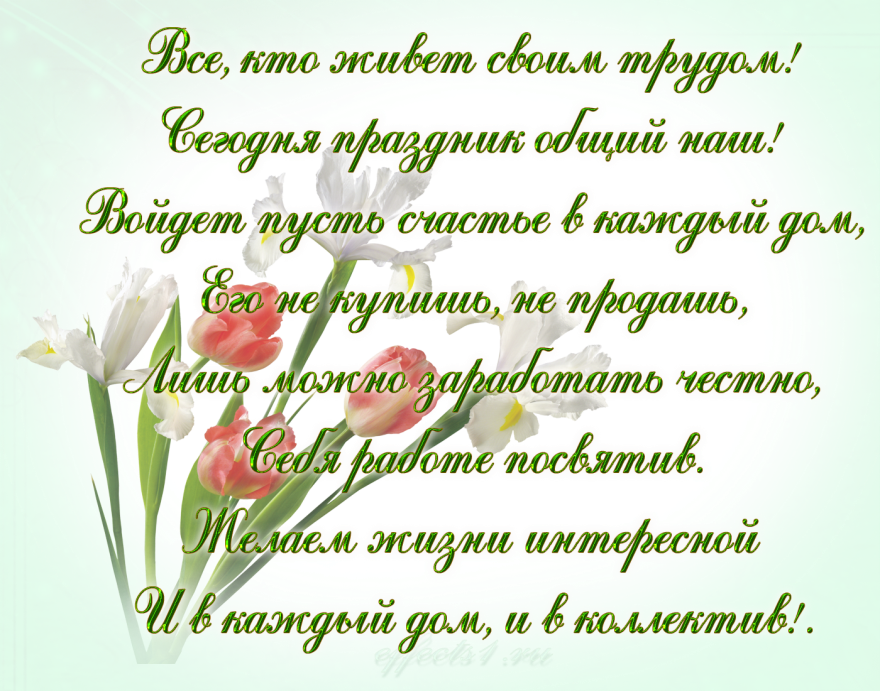 короткие стихи на 1 мая поздравок готовлю тогда