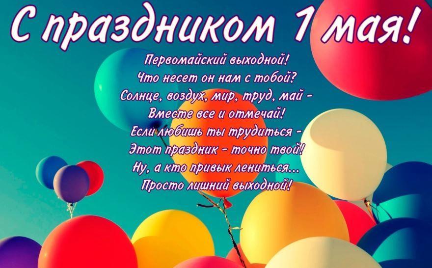 Стихи про 1 мая, поздравления
