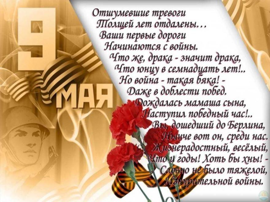 Стихи на 9 мая, красивые