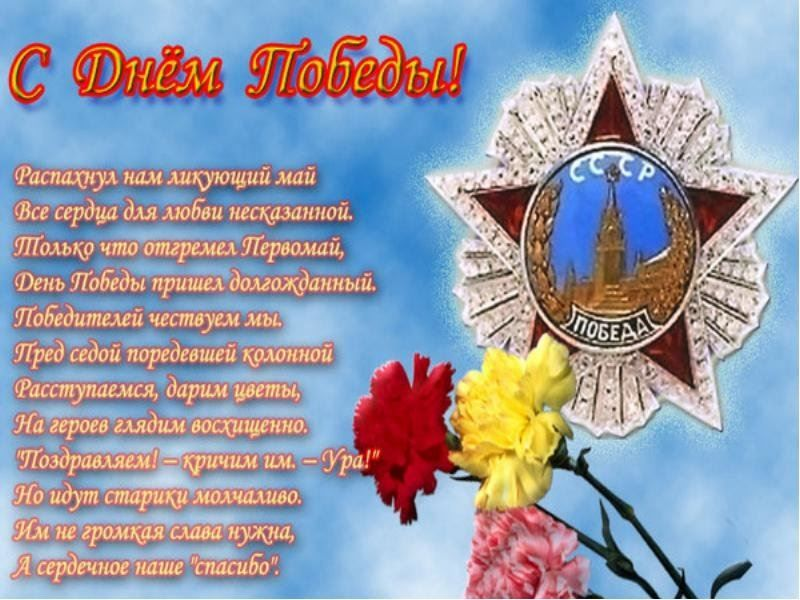 Стихи поздравление на 9 мая для детей