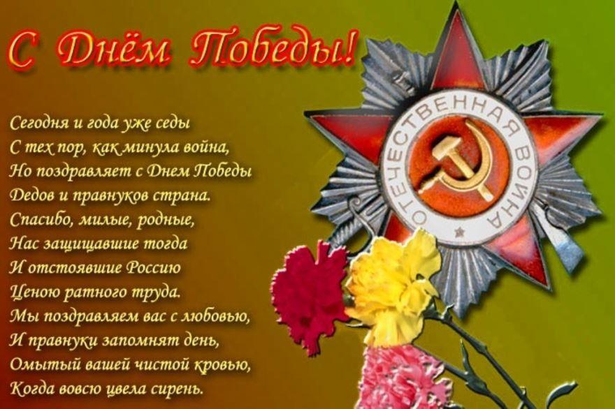 Стихи на 9 мая День Победы