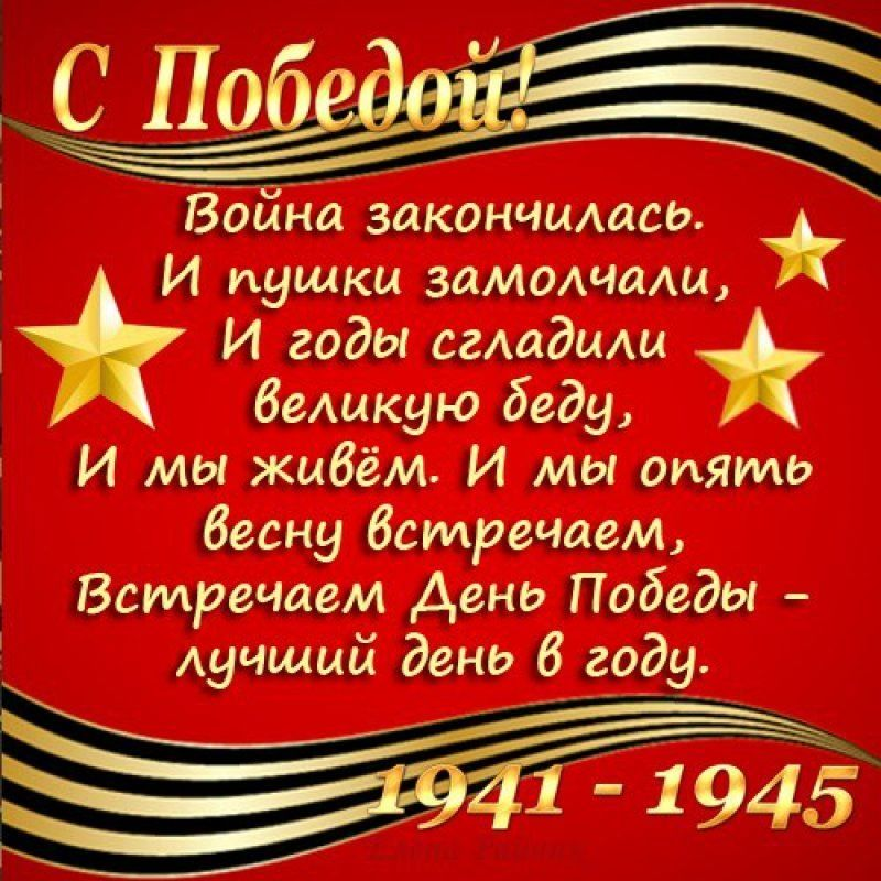 Красивые стихи на 9 мая, поздравления