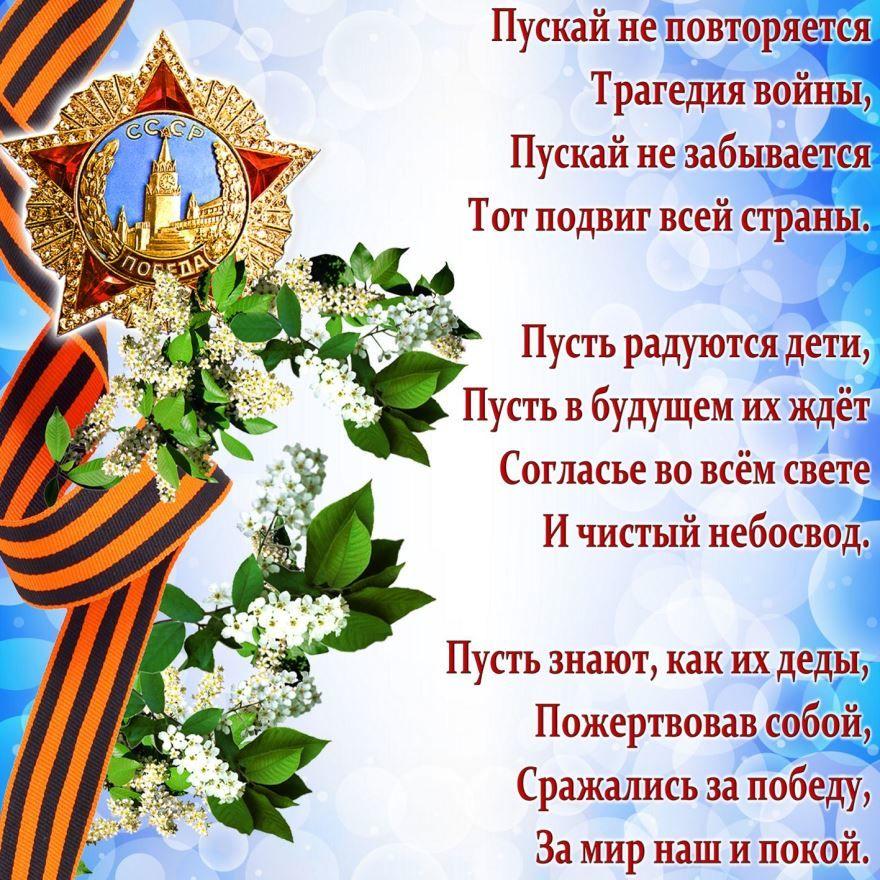 Поздравление на 9 мая День Победы в стихах