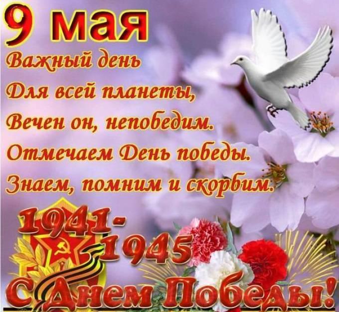 Стихи про 9 мая для детей