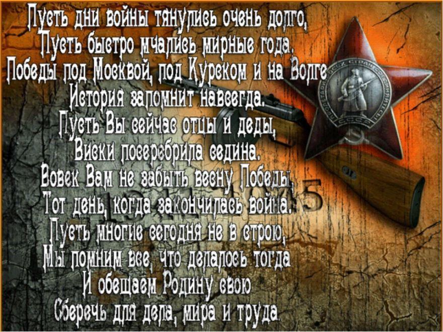 Трогательные стихи на 9 мая День Победы