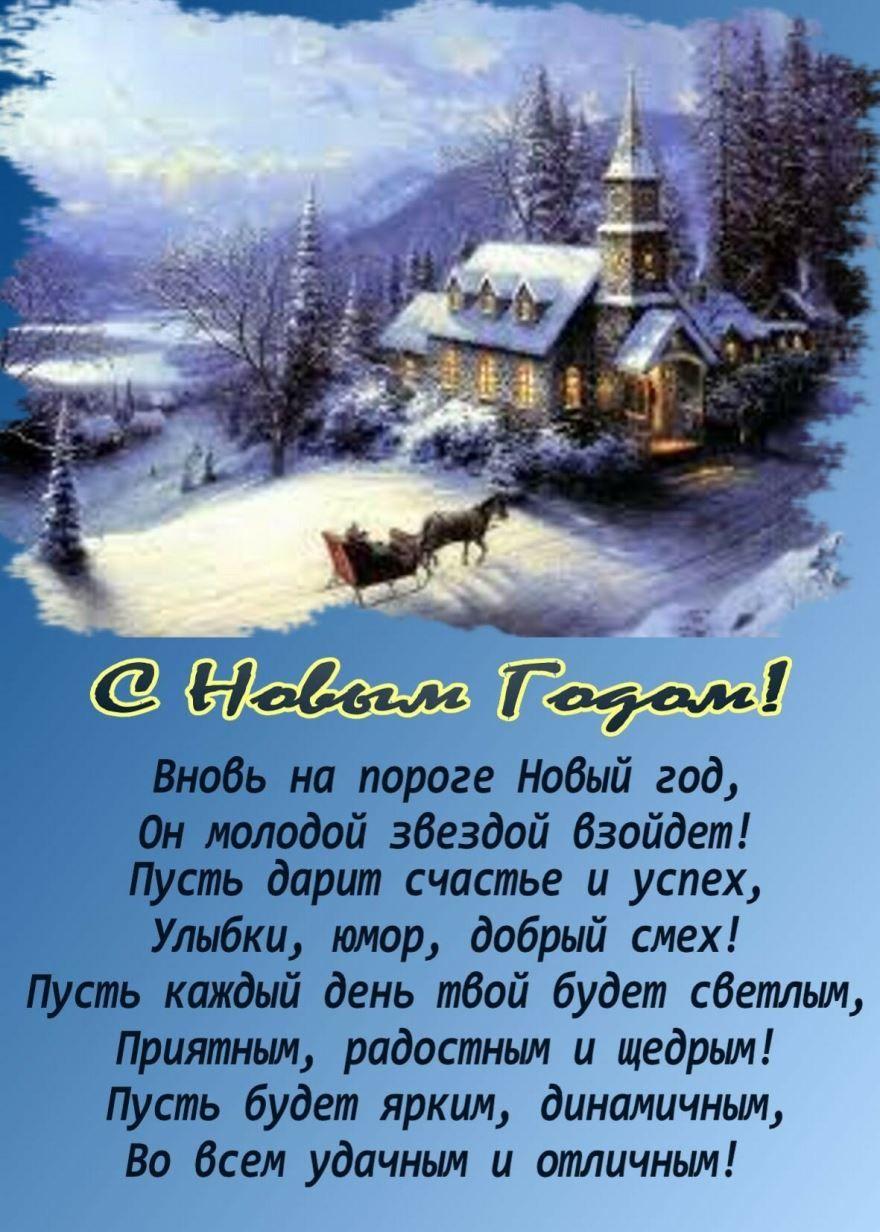 Стихи с Новым годом, поздравления