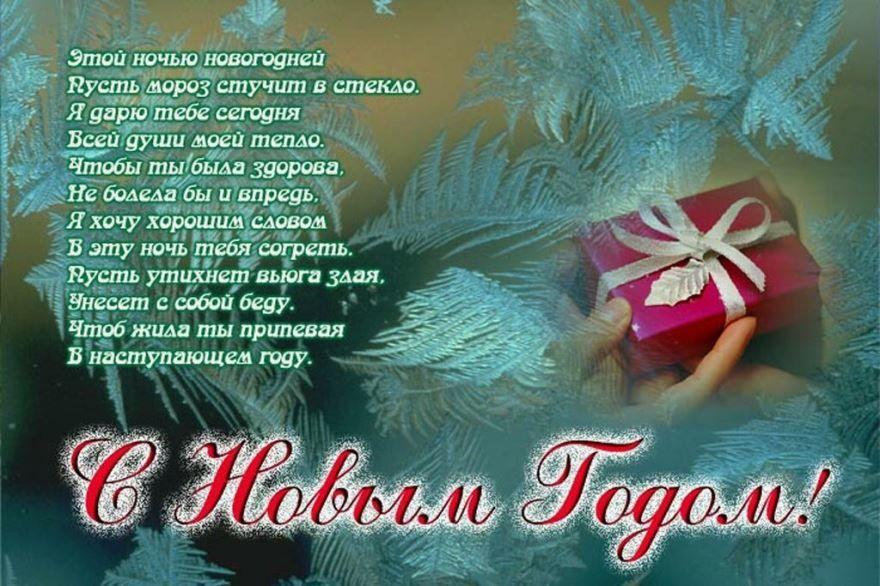 Красивые стихи с Новым годом