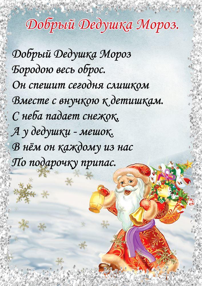Стихи про Новый год для детей 4 лет
