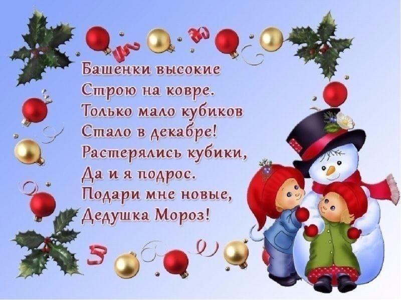 Стихи с Новым годом для детей