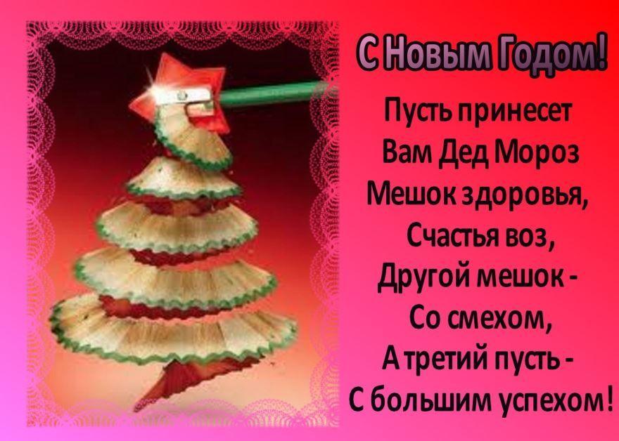 Красивые, короткие стихи с Новым годом