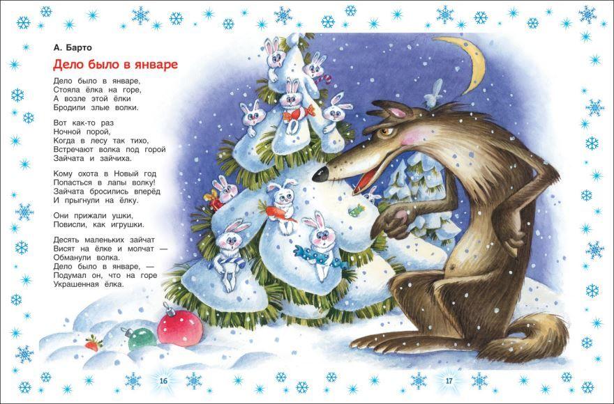Детские стихи с Новым годом