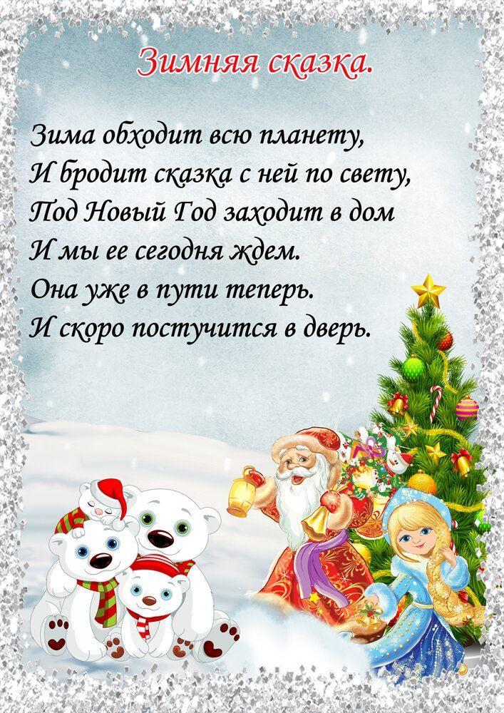 Стихи на Новый год для детей 3-4 лет