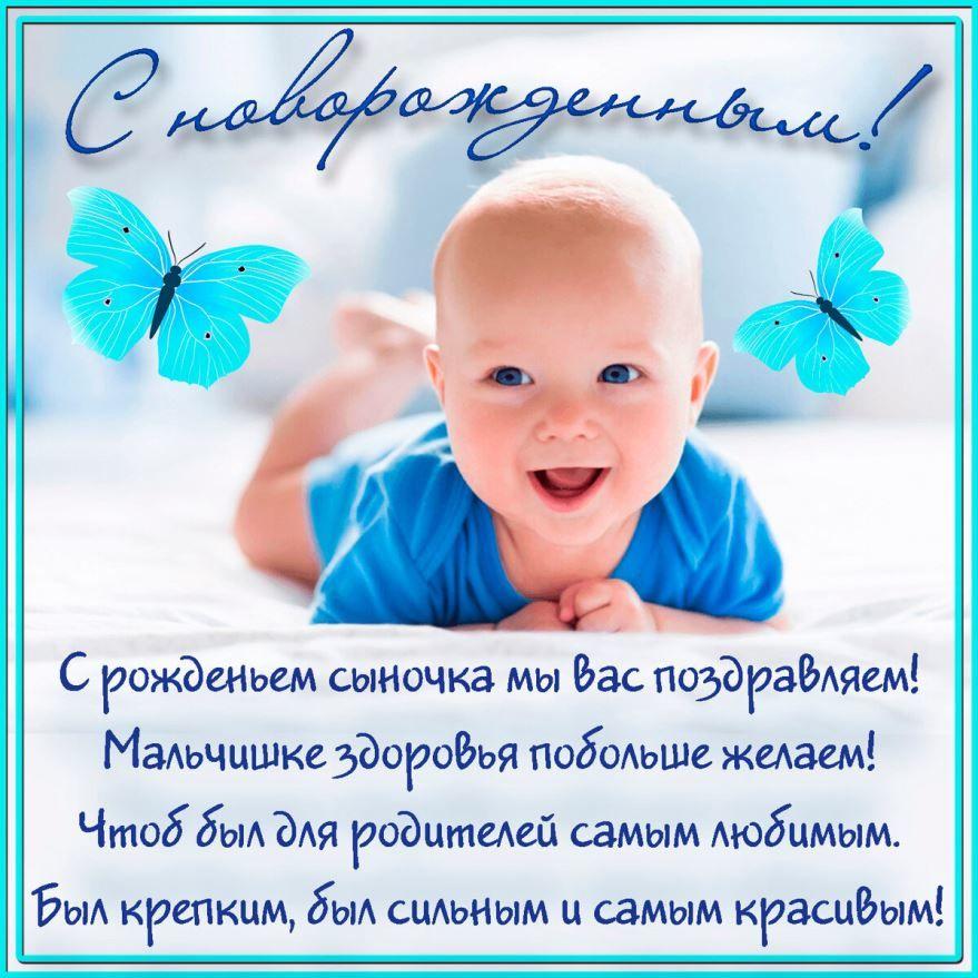 Поздравления с рождением сына в стихах красивые родителям