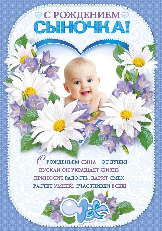Лучшие, короткие стихи с рождением сына