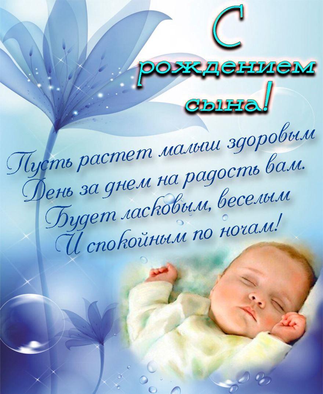 Стихи поздравления с рождением сына, родителям