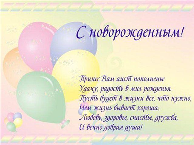 Стихи с Новорожденным, поздравления