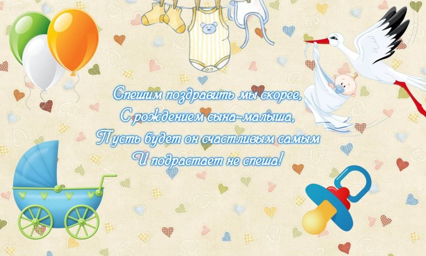 Короткие, красивые стихи поздравления с рождением ребенка