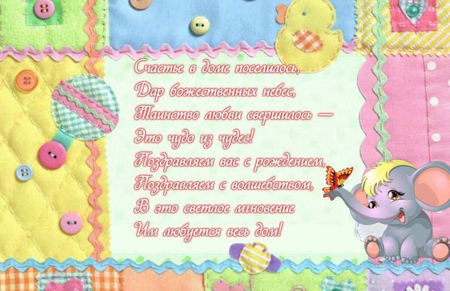 Красивые стихи с рождением ребенка