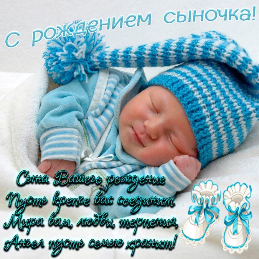 Стихи с рождением сыночка, родителям