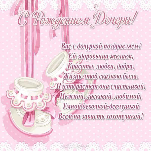 Трогательные стихи с рождением дочери
