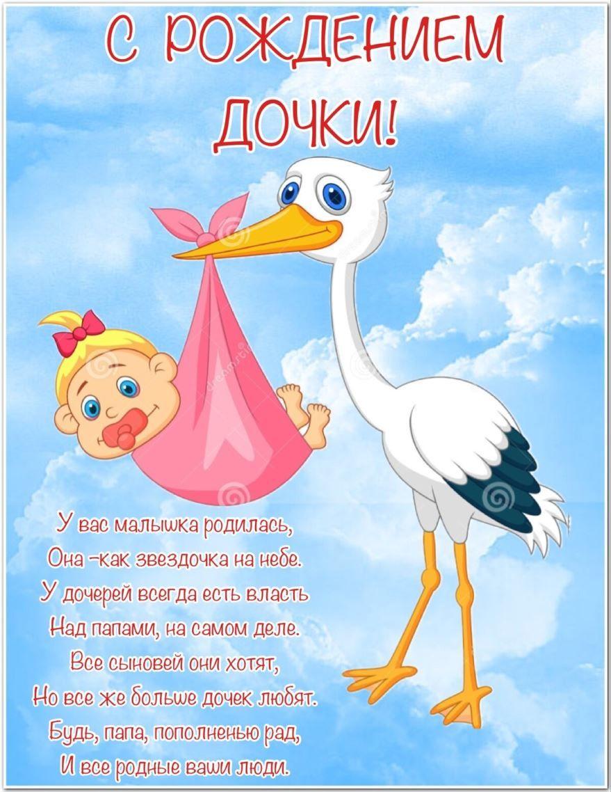 Стихи с рождением дочери, поздравления