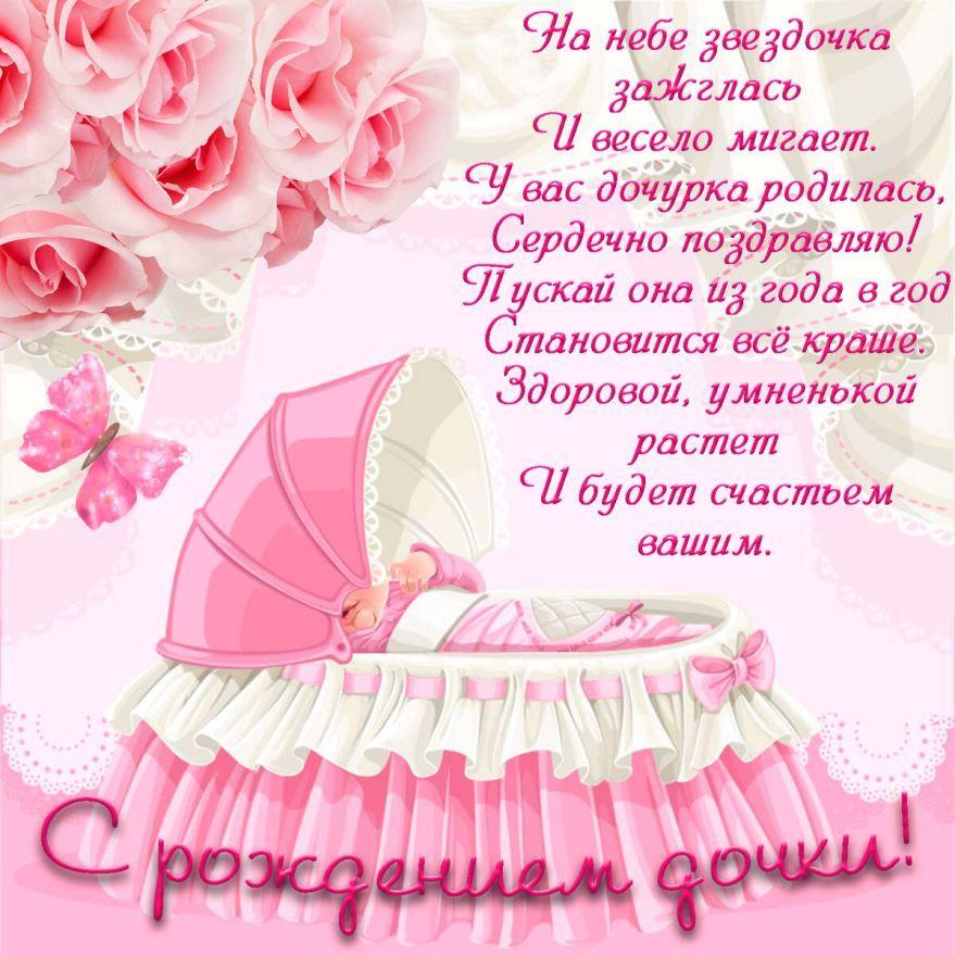 С рождением дочери, стихи красивые