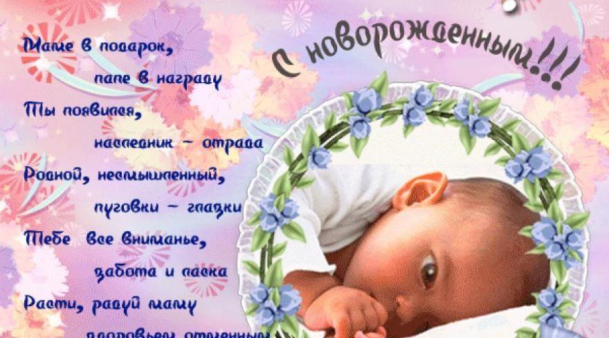 Стихи поздравление с рождением дочери