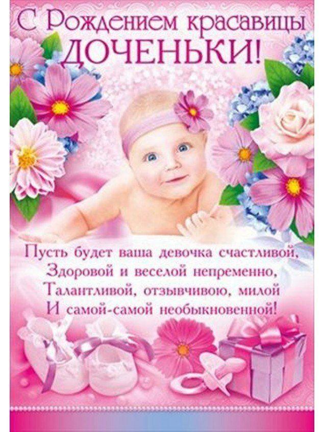 Трогательный стих с рождением дочери