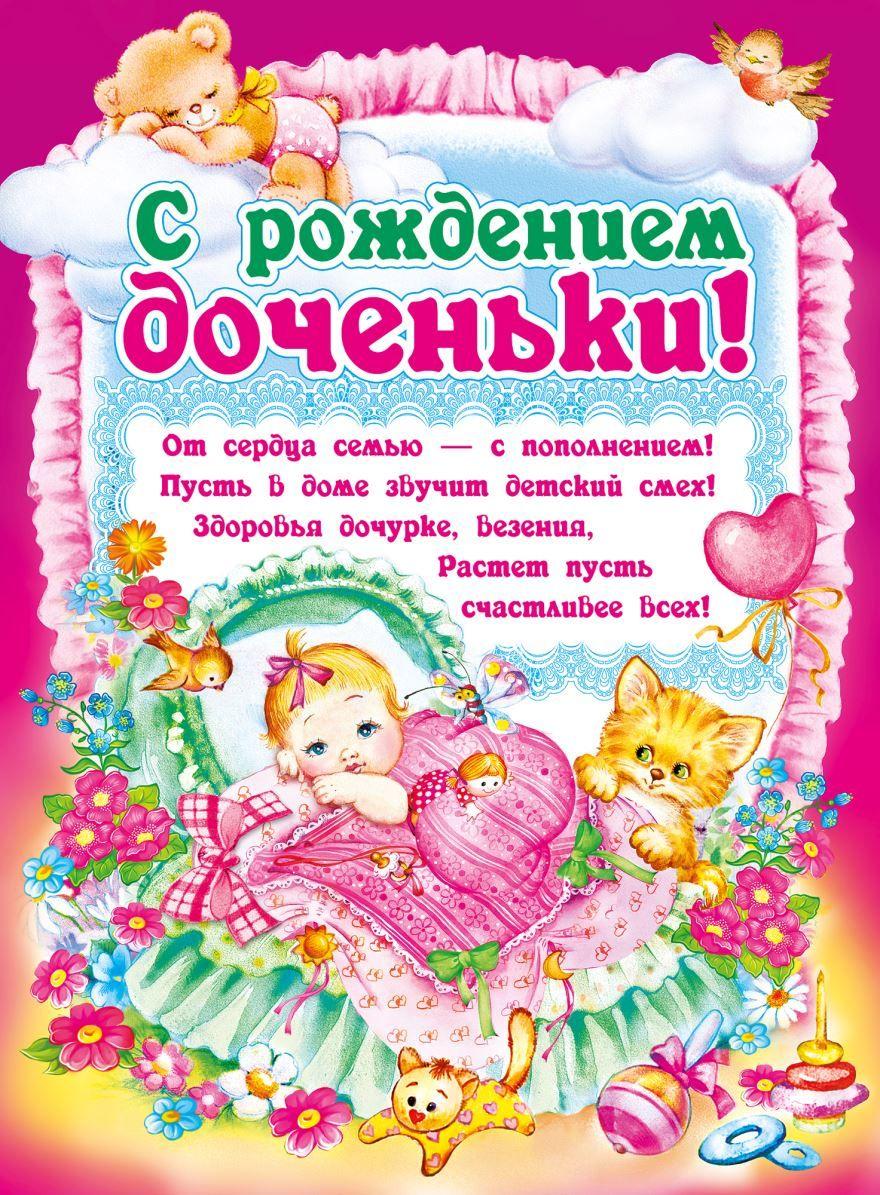 Поздравление с рождением дочки в стихах и картинках