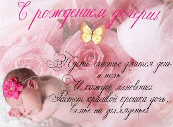 Короткое стихотворение с рождением дочери