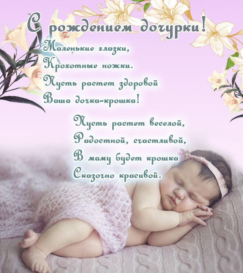 Стихи поздравления с рождением дочери