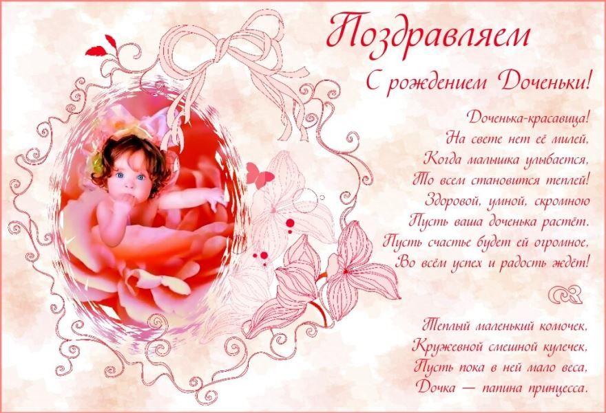 Красивые стихи с рождением дочери для папы, мамы