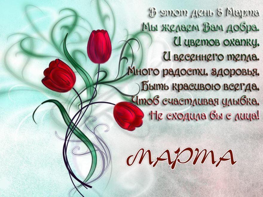 Стихи поздравление с праздником 8 марта маме