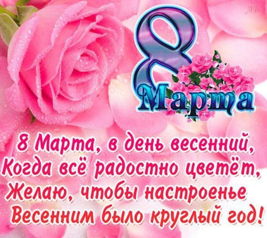 Поздравления с 8 марта короткие не стихами