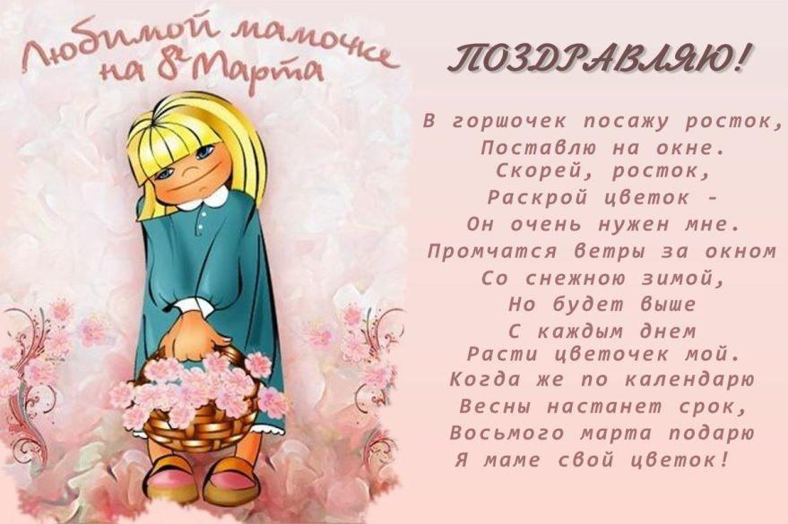 Стихи любимой маме на 8 марта, поздравления