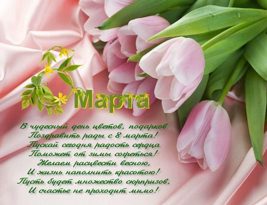 Стихи с праздником 8 марта, поздравления