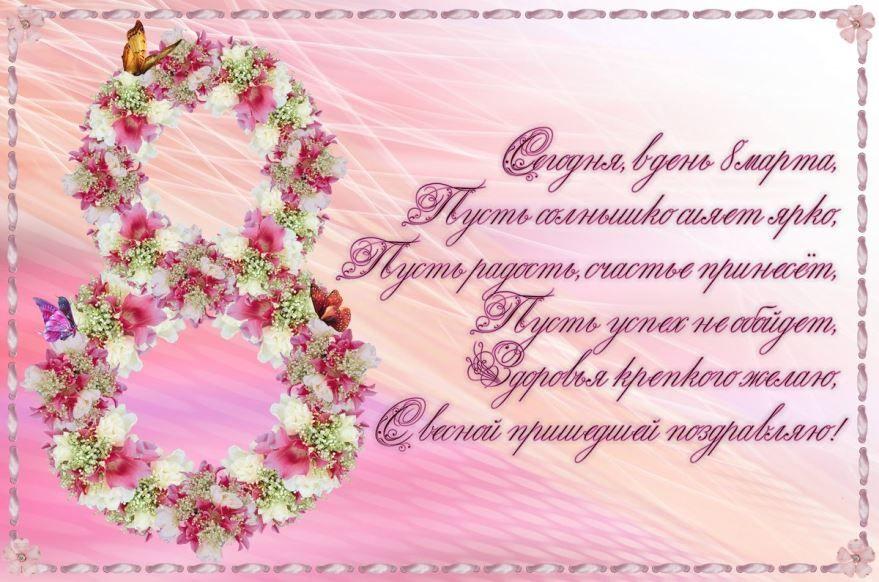 Лучшие стихи на 8 марта женщинам