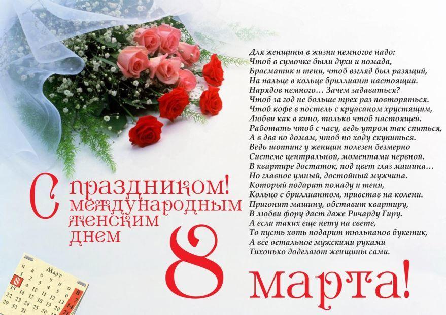 Стихи на 8 марта - Международный женский день